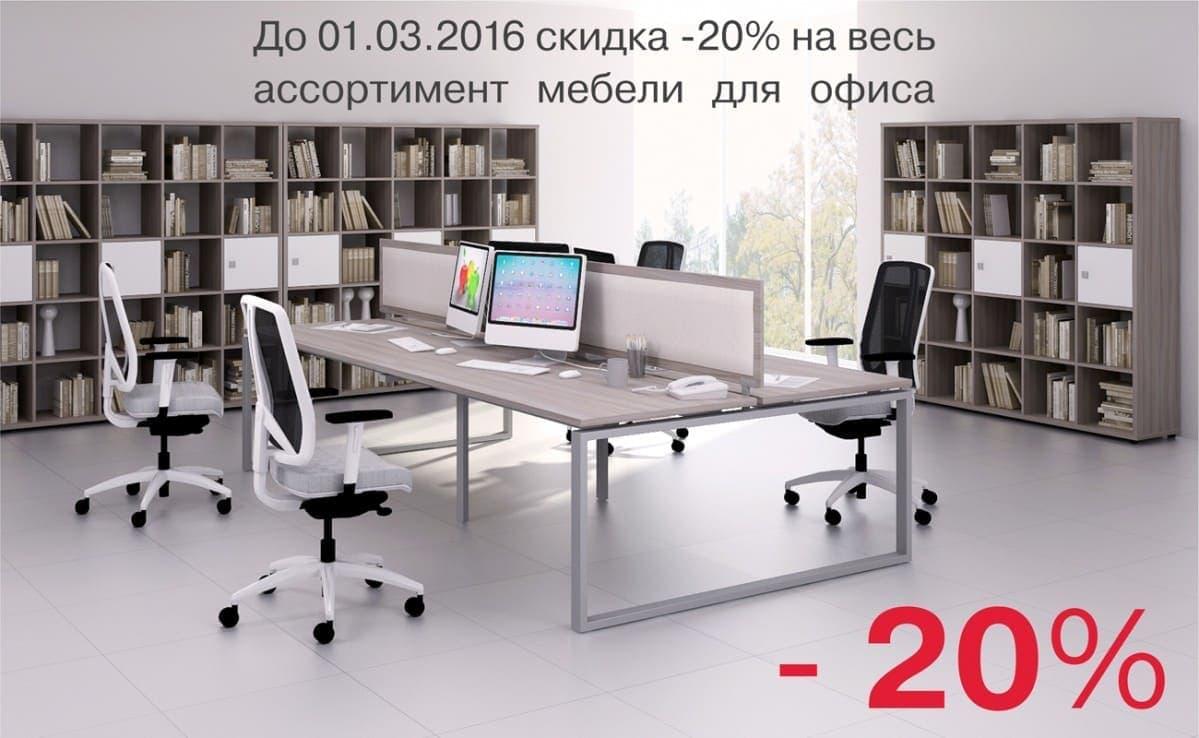 Скидка 20% на всю офисную мебель в РБ