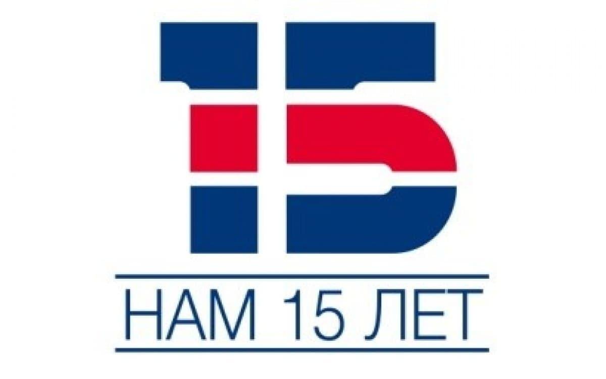 15 ЛЕТ – ВСЁ ТОЛЬКО НАЧИНАЕТСЯ!